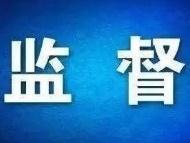 """惠州曝光4例""""不当执法司法行为""""典型案例"""
