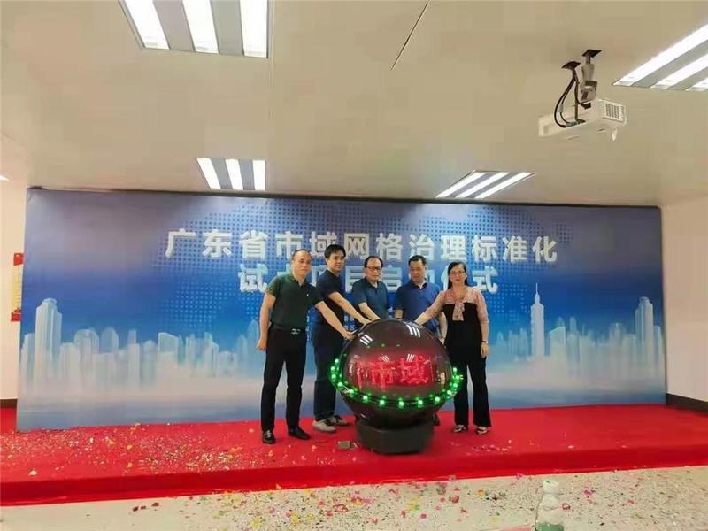 广东省市域网格治理标准化试点项目在惠州大亚湾正式启动