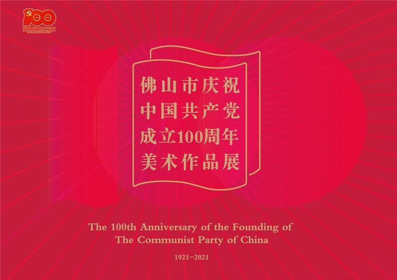 """""""佛山市庆祝中国共产党成立100周年美术作品展""""入选作品名单揭晓"""