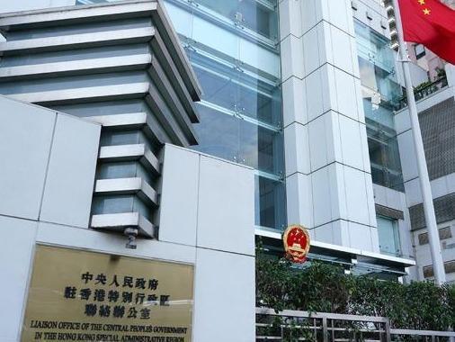 香港中联办副主任:完善后的香港选举制度必将扶正祛邪