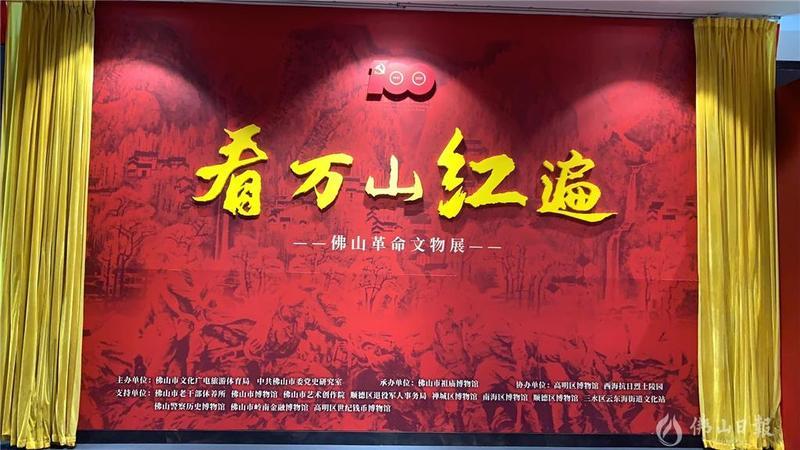 """受疫情影响,""""看万山红遍——佛山革命文物展""""推出AR数字展览"""