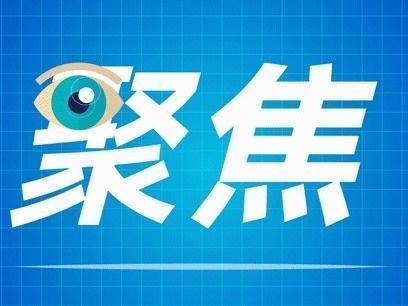 东莞市一批个人和单位获广东省脱贫攻坚表彰