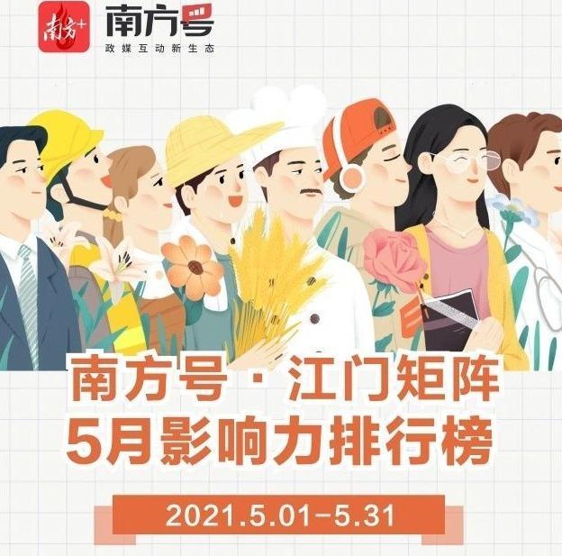 榜首又换了!南方号江门矩阵2021年5月影响力榜单出炉