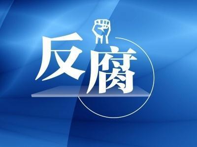 涉嫌严重违纪违法!惠东县委副书记、县长魏荣君接受纪律审查和监察调查