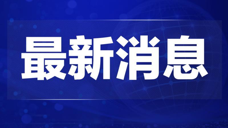 广东湛江吴川市覃巴镇下榕村调整为低风险地区