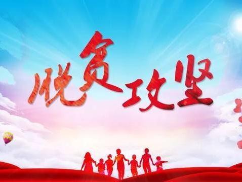 广东省脱贫攻坚总结表彰大会召开,中山这些集体和个人获奖