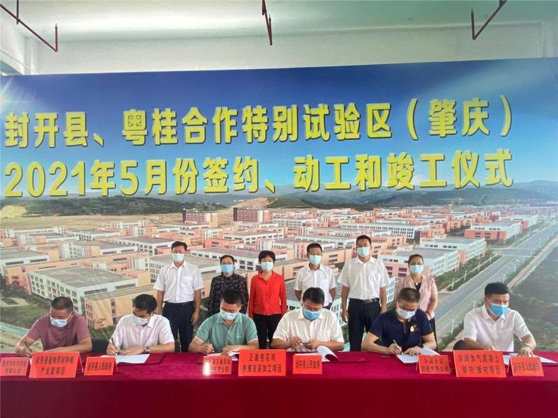 总投资超11亿元!肇庆市封开县一批产业项目集中签约、动工、竣工