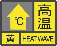 注意防暑!珠海发布高温黄色预警信号!
