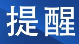 出行注意!珠海南溪客运站6月16日起临时停止营业