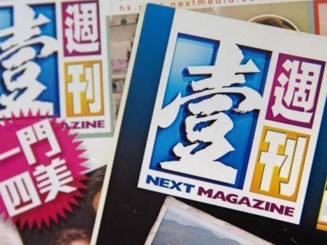 壹传媒旗下《壹周刊》宣布将结束营运