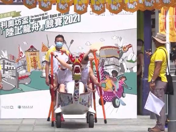 香港举行陆上龙舟赛,澳门国际龙舟赛在南湾湖开赛