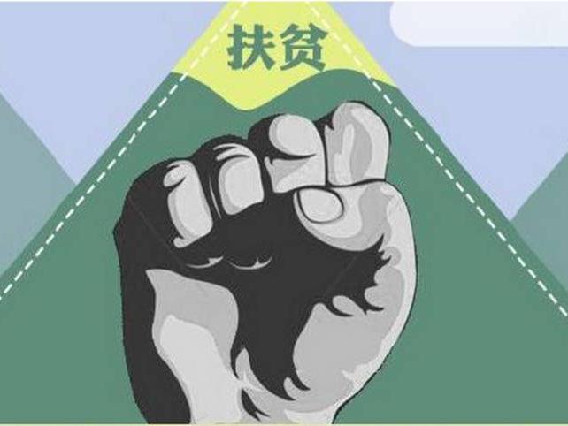 广东省脱贫攻坚先进表彰拟推荐对象公示!东莞41名个人和25个集体上榜