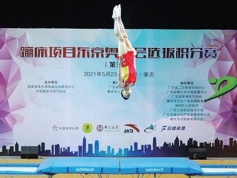 蹦床项目东京奥运会选拔积分赛在肇庆市举办