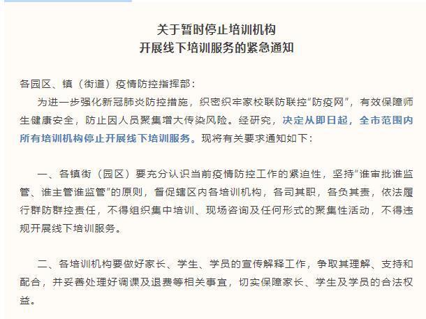 东莞暂时全市范围内所有培训机构线下培训服务