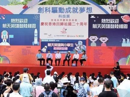 """香港再掀航天热潮!林郑月娥也是追""""星""""族"""