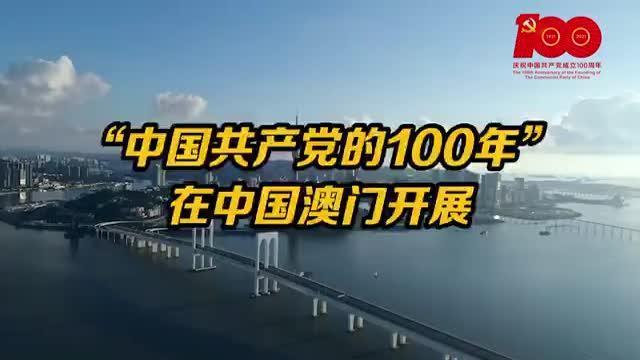 澳门庆祝中国共产党的100年开展
