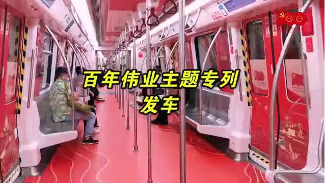 打卡深圳建党百年主题地铁