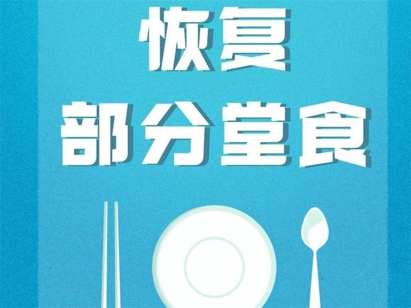 佛山高明区最新通告:餐厅可恢复部分堂食