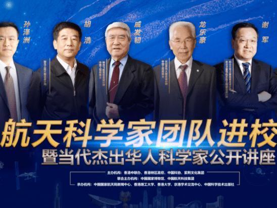"""国家航天科学家讲座引香港学子共鸣:""""我们的征途是星辰大海"""""""