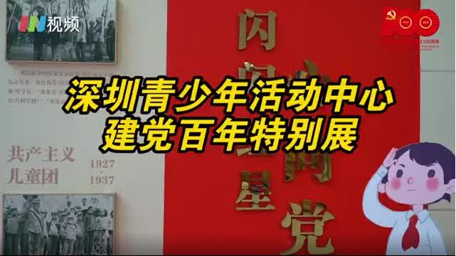 全民共庆建党百年   深圳青少年活动中心举办建党百年特别展