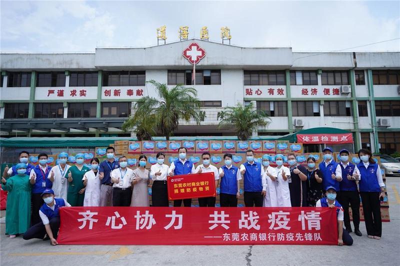 东莞市社会各界踊跃捐赠防疫物资传递正能量
