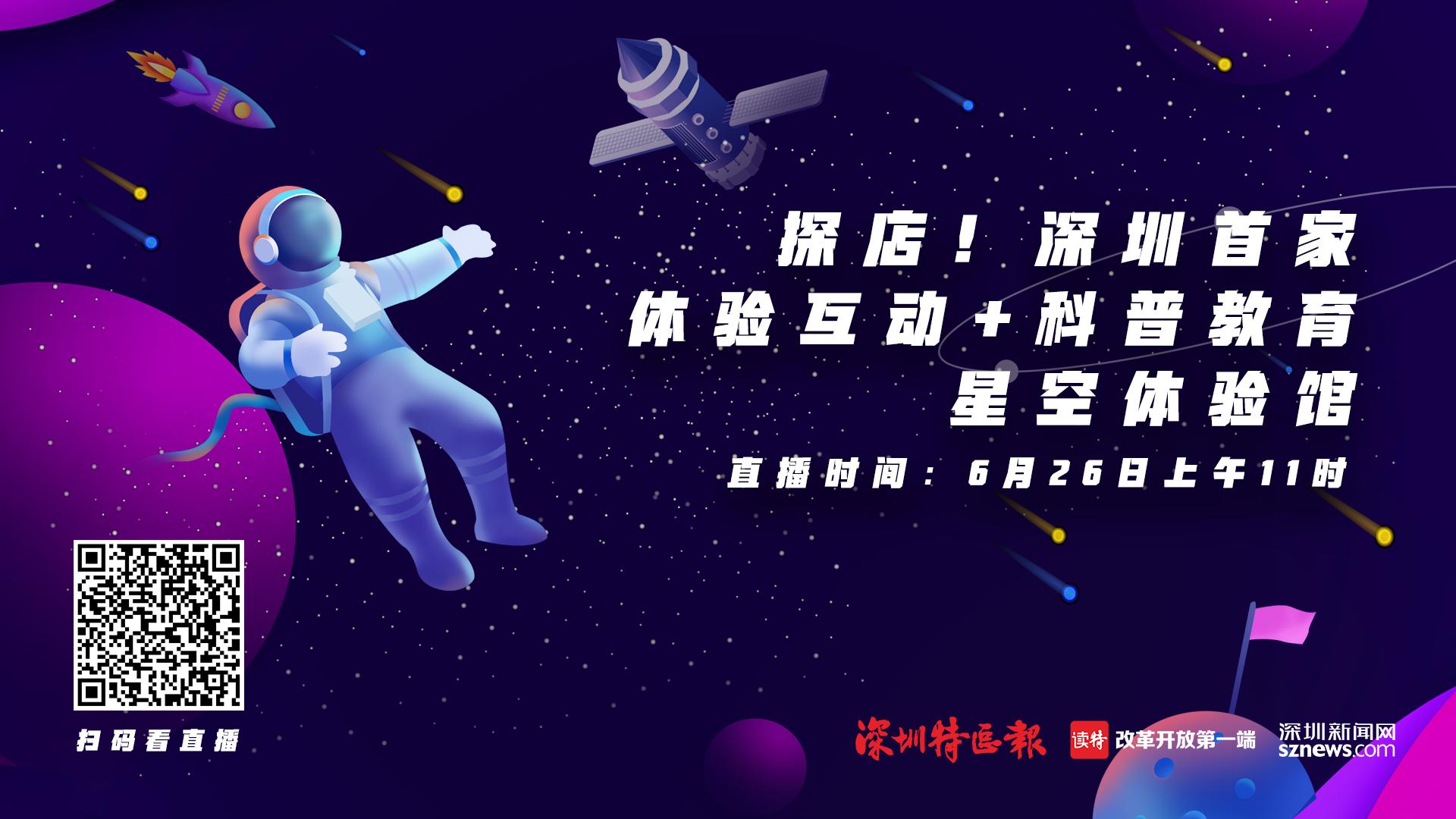 直播回顾 探店!深圳首家体验互动+科普教育星空体验馆