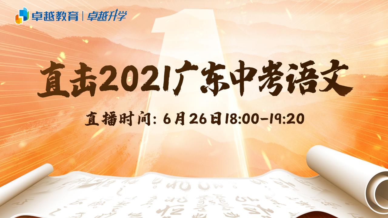 直播回顾 直击2021年广东中考语文,解读作文破题思路