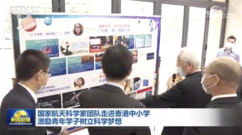 国家航天科学家团队走进香港中小学 激励青年学子树立科学梦想