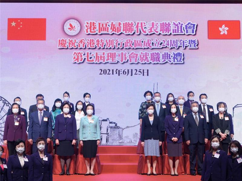 港区妇联庆祝香港特别行政区成立24周年