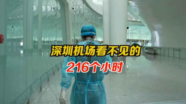 深圳机场看不见的216个小时