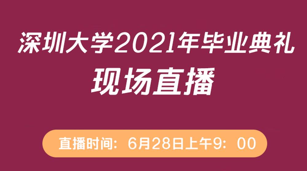 """直播 """"我毕业啦!""""深圳大学2021年毕业典礼28日上午9点进行"""