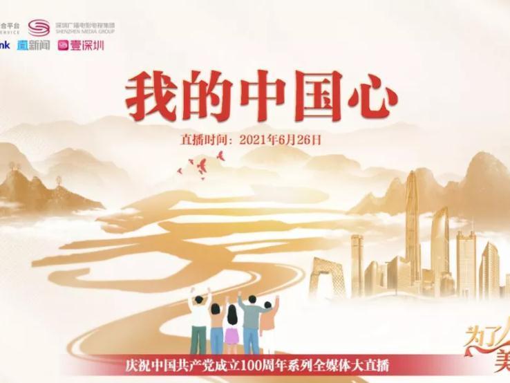 """今天,和香港青年聊聊他们的""""中国心"""""""