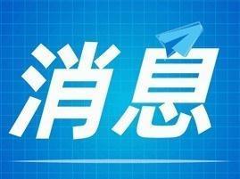 1—5月江门市工业经济运行情况良好!规模以上工业增加值同比增长26.4%