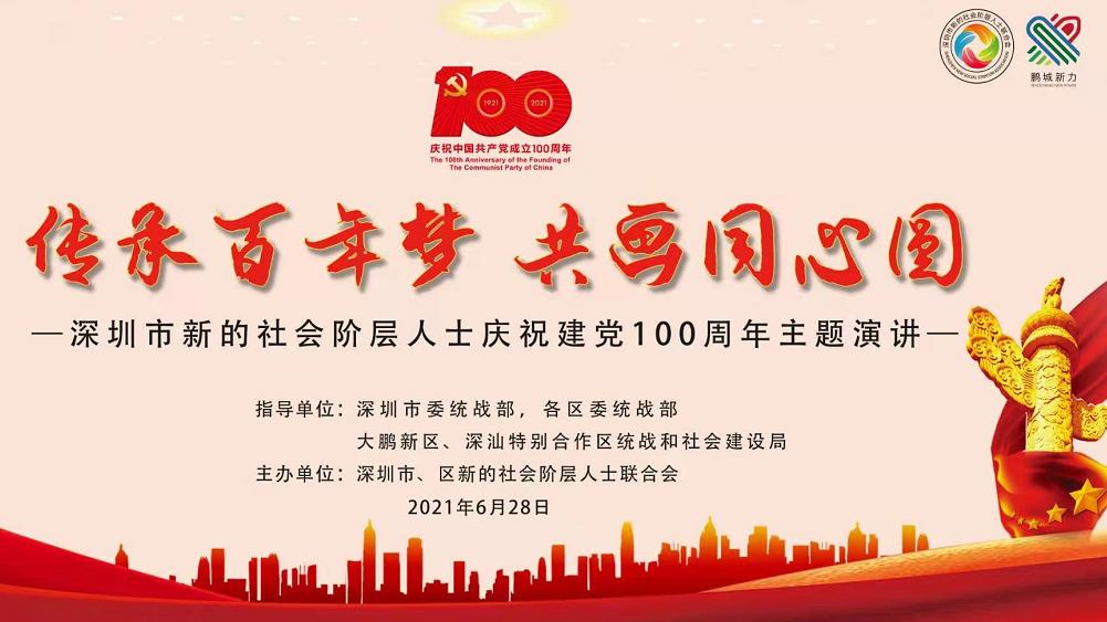 直播回顾 深圳市新的社会阶层人士庆祝建党100周年线上主题演讲