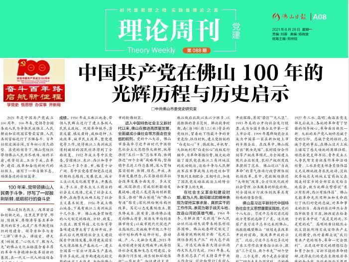 中国共产党在佛山100年的光辉历程与历史启示