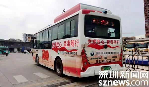 党耀我心、禁毒随行 坪山区禁毒公交车新装上线