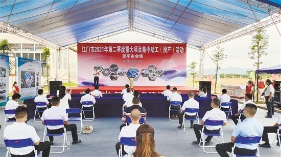 恩平市第二季度重大项目集中动工(投产) 10个项目总投资近10亿元