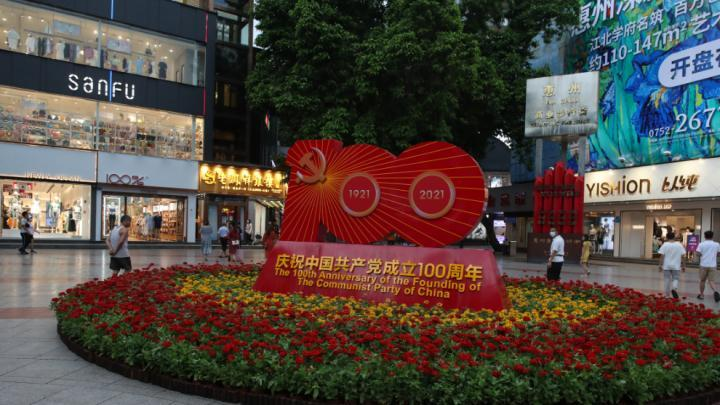 惠州多个地标亮灯 庆祝中国共产党成立100周年