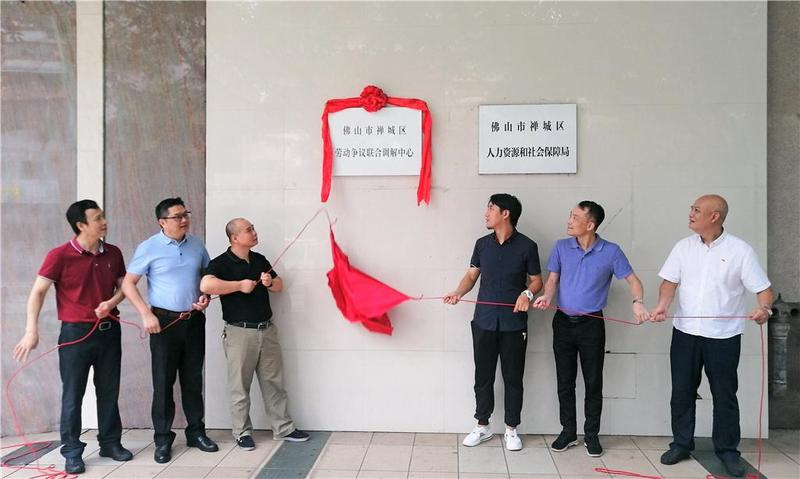 整合三方资源调解劳资纠纷,禅城区联调中心正式挂牌成立