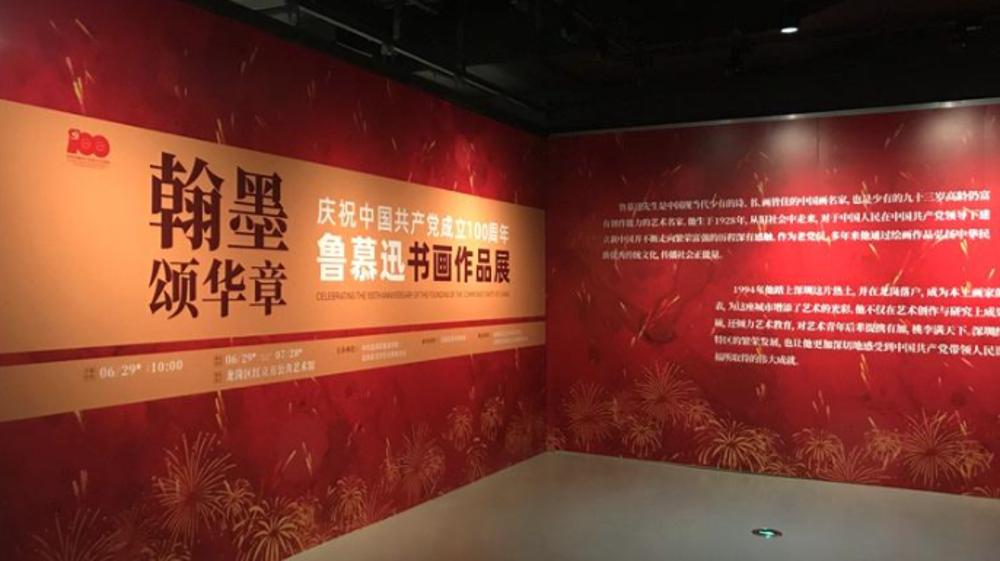 IN视频   九旬老党员百幅作品亮相红立方献礼建党百年 愿捐毕生作品给国家