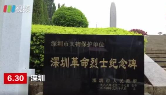 深圳烈士陵园七一免费提供祭扫鲜花