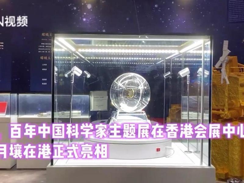 同胞的爱,都在脸上——百年中国科学家主题展火爆香港,小朋友:伟大中国,加油