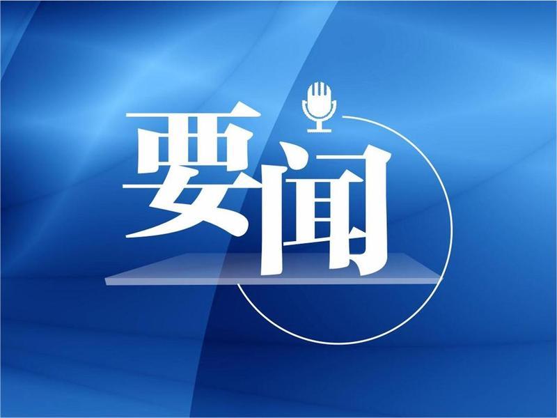 """广东省领导到江门市调研:推进""""无废城市""""建设,提升为民服务效能"""