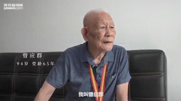 IN视频 感动!南湾百岁老人送祝福共贺党的百年华诞