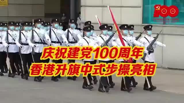 香港升旗仪式首次走出中式步操