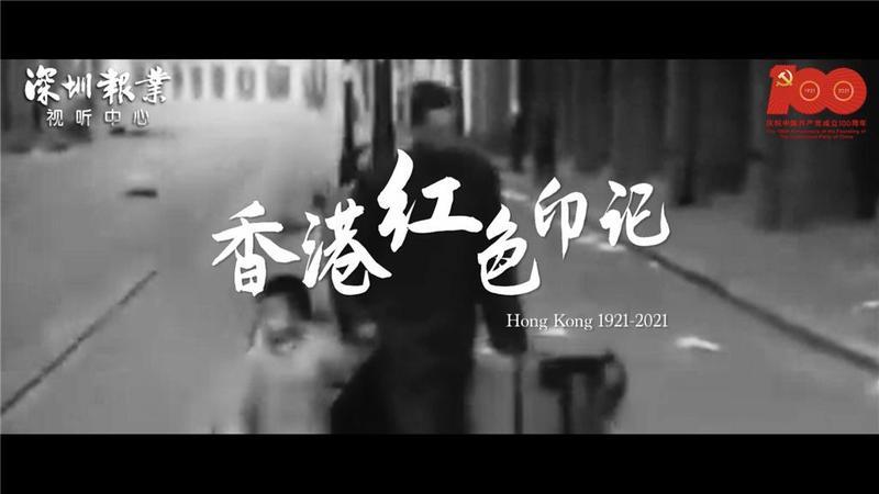 """百年香港红色印记:原来香港才是""""最强辅助"""""""