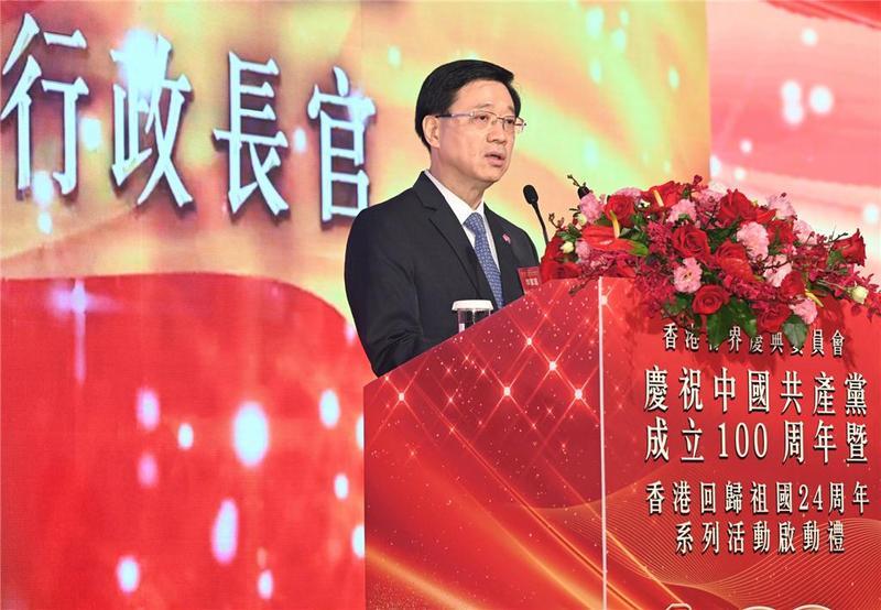 香港各界庆典委员会庆祝中国共产党成立100周年  暨香港回归祖国24周年系列活动7月1日全面启动