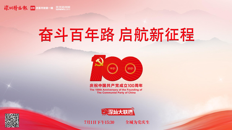 深圳大联播:全城为党庆生
