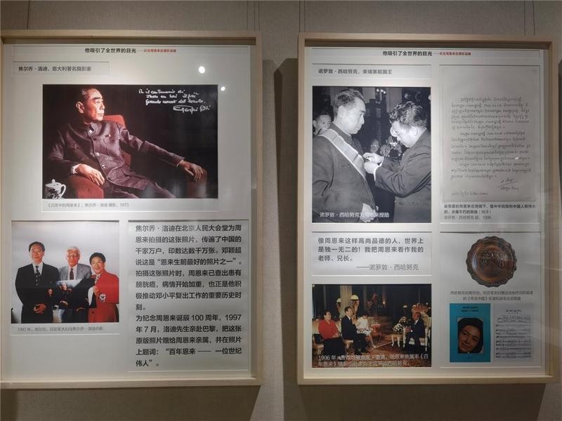 《纪念周恩来总理珍品展》在东莞市石龙镇开展