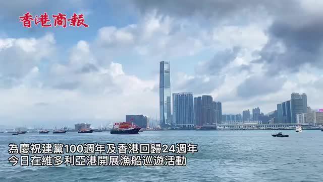 庆祝建党100周年及香港回归24周年 100艘渔船今早在维港巡游